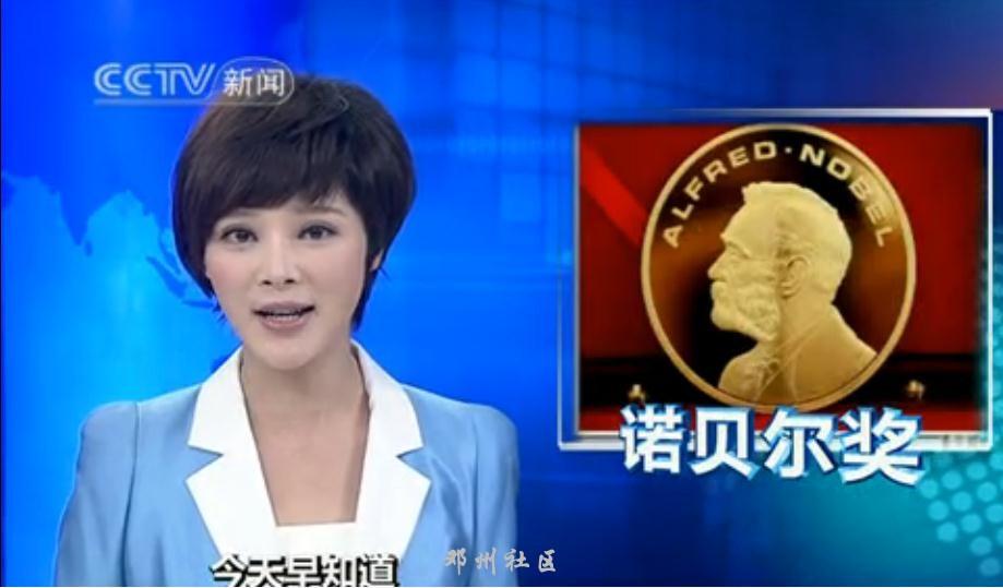 诺贝尔奖新闻报道 (3).jpg