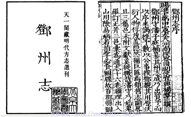 嘉靖邓州志.JPG